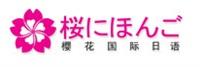扬州樱花日语N3考级班学费
