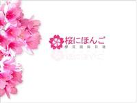 樱花日语学费
