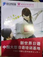 南昌新世界--日语课程