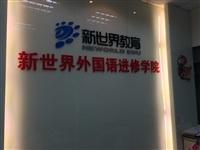 上海新世界八佰伴中融
