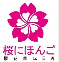中关村中心樱花日语8级别-12级别课程