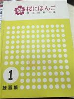 樱花日语课程3-8