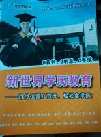 福州新世界教育自考本科