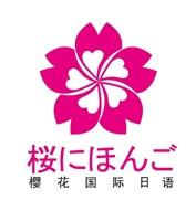 广州维多利樱花国际日语L1-L7