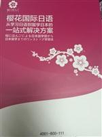 南京樱花1-8级别课程