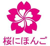 樱花1~3级别