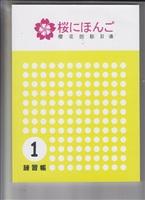 常州樱花日语