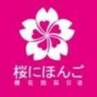 樱花日语1-7级别