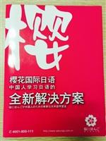福州樱花1-2级别