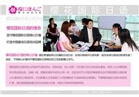 樱花日语课程