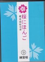 常州樱花日语课程