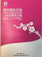 樱花日语3-10级别