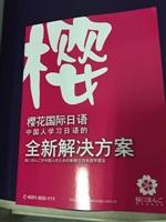 合肥樱花日语课程