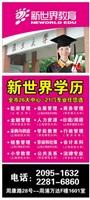 上海新世界周浦万达分部 本科学历